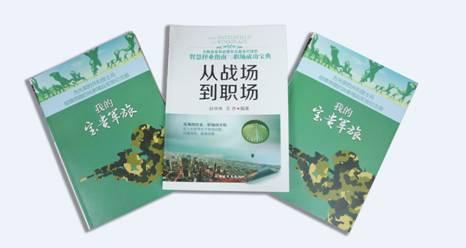 全军复转军人就业指南新书出版:《从战场到职场》